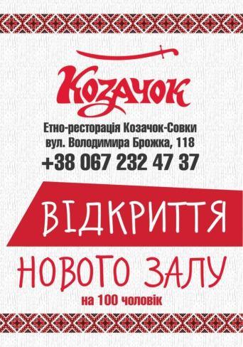 Відкриття нового залу на 100 осіб в ресторані Козачок-Совки