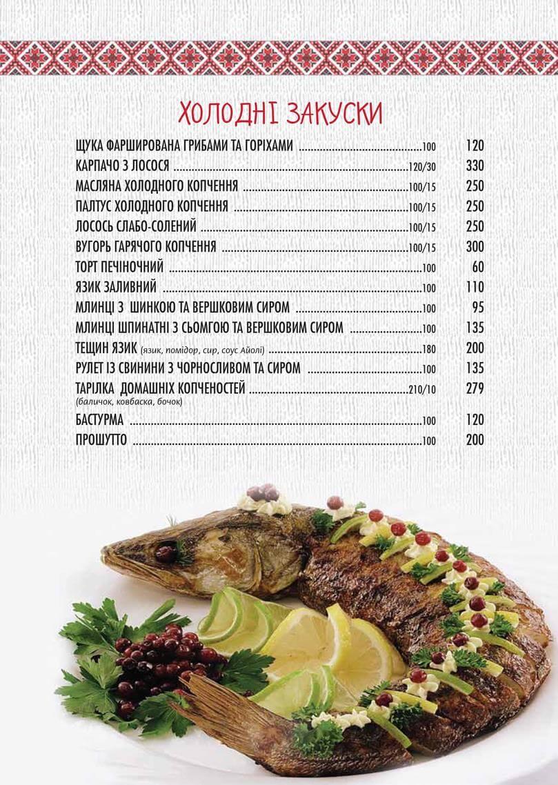 Бенкетне меню Козачок-Совки